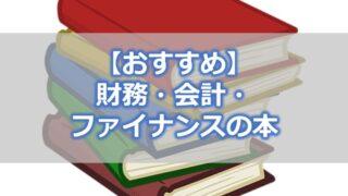 財務・会計・ファイナンスの本