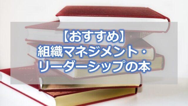 【おすすめ】組織マネジメント・リーダーシップの本