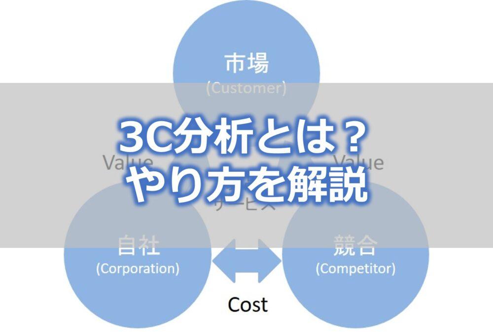 3C分析とは?やり方を解説