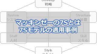 マッキンゼーの7Sとは 7Sモデルの適用事例