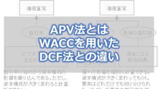 APV法とは【WACCを用いたDCF法との違い】