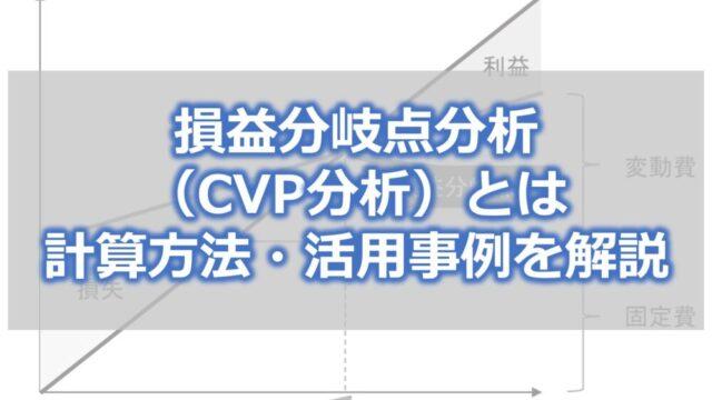 損益分岐点分析(CVP分析)とは【計算方法・活用事例をわかりやすく解説】
