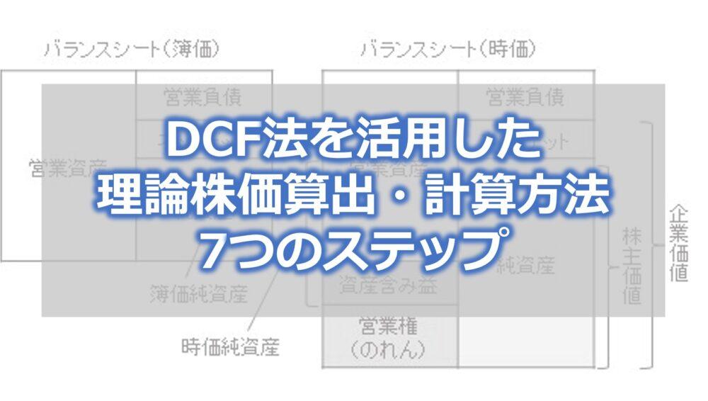 DCF法を活用した理論株価算出・計算方法 7つのステップ