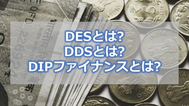 DESとは、DDSとは、DIPファイナンスとは