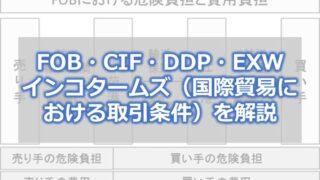 FOB・CIF・DDP・EXW インコタームズ(国際貿易における取引条件)を解説