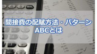間接費の配賦方法・パターン ABC(活動基準原価計算)とは