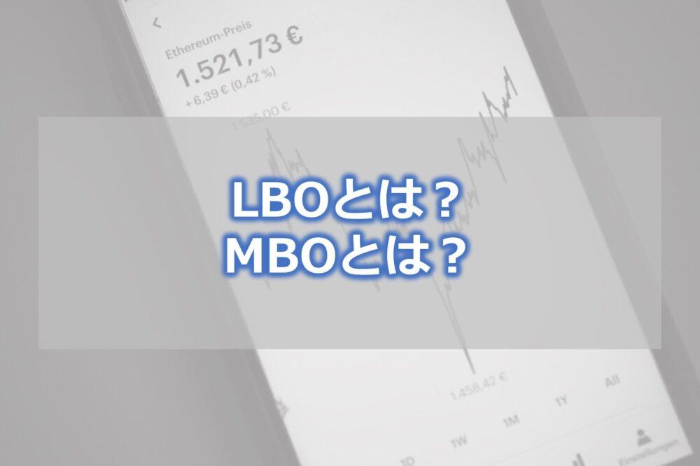 LBO(レバレッジド・バイアウト)とは?MBO(マネジメント・バイアウト)とは?