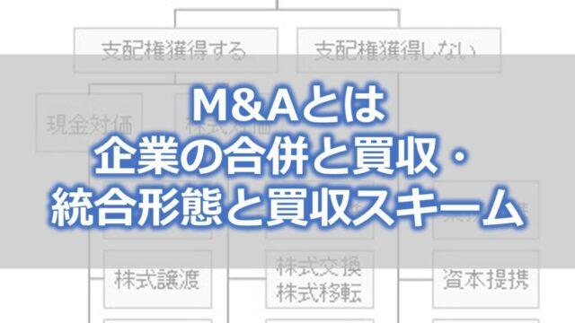 M&Aとは【企業の合併と買収・統合形態と買収スキーム】