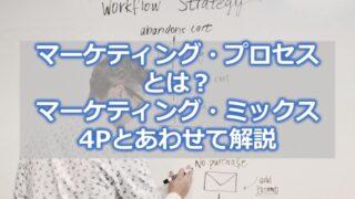マーケティング・プロセスとは【マーケティング・ミックス4Pとあわせて解説】