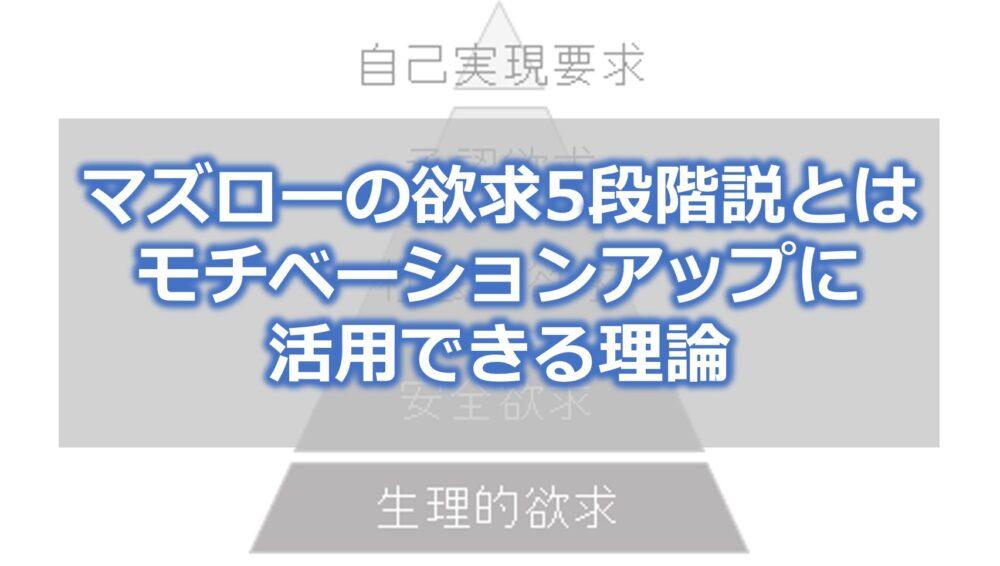 マズローの欲求5段階説とは【モチベーションアップに活用できる理論】