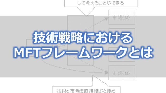 技術戦略におけるMFTフレームワークとは