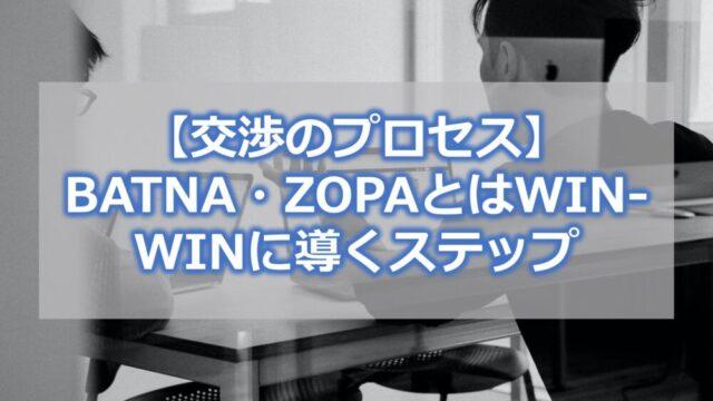 【交渉のプロセス】BATNA・ZOPAとは【WIN-WINに導くステップ】