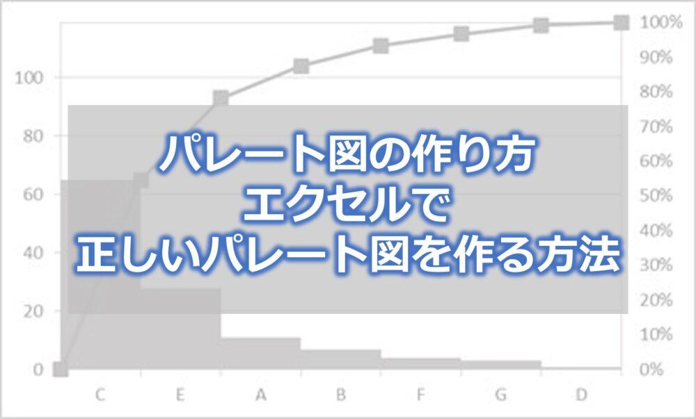 パレート図の作り方【エクセルで正しいパレート図を作る方法】