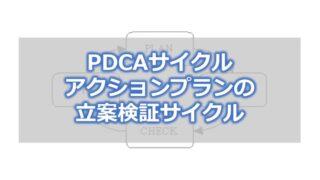 PDCAサイクル アクションプランの立案検証サイクル