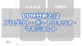PPM分析とは(プロダクト・ポートフォリオ・マネジメント)