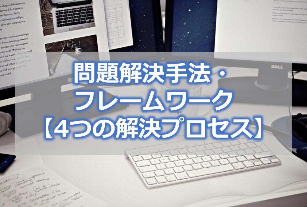 問題解決手法・フレームワーク【4つの解決プロセス】