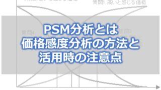 PSM分析とは 価格感度分析の方法と活用時の注意点