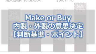 Make or Buy 内製・外製の意思決定【判断基準・ポイント】