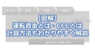 【図解】運転資金(運転資本)とは・CCCとは【計算方法もわかりやすく解説】