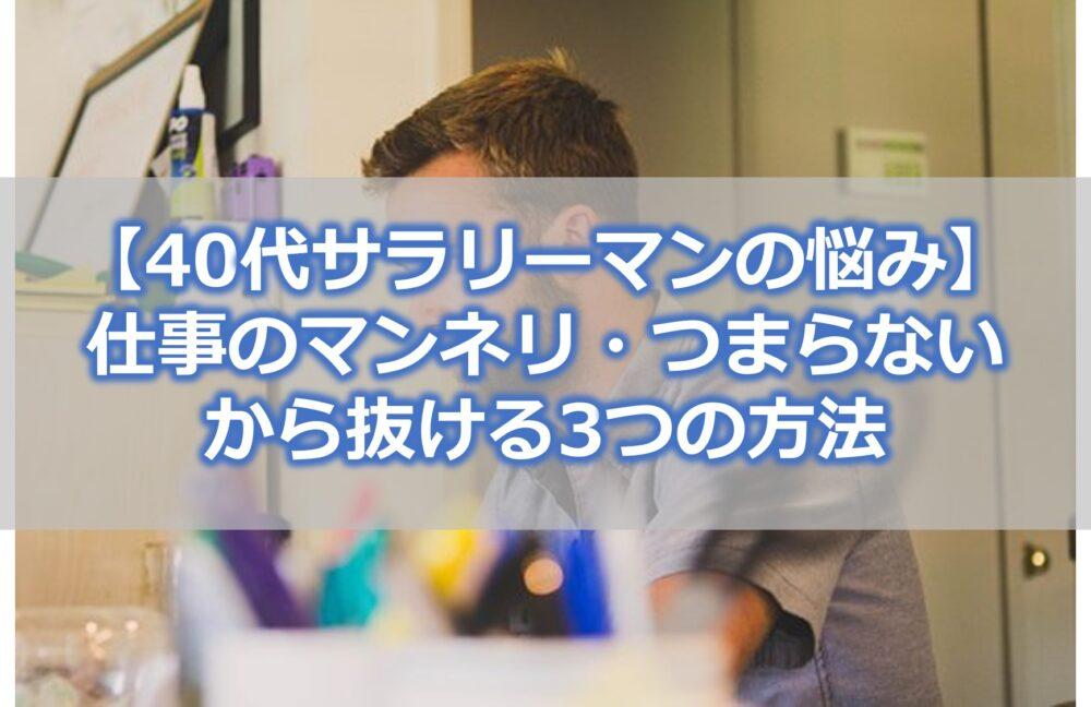 【40代サラリーマンの悩み】仕事のマンネリ・つまらないから抜ける3つの方法