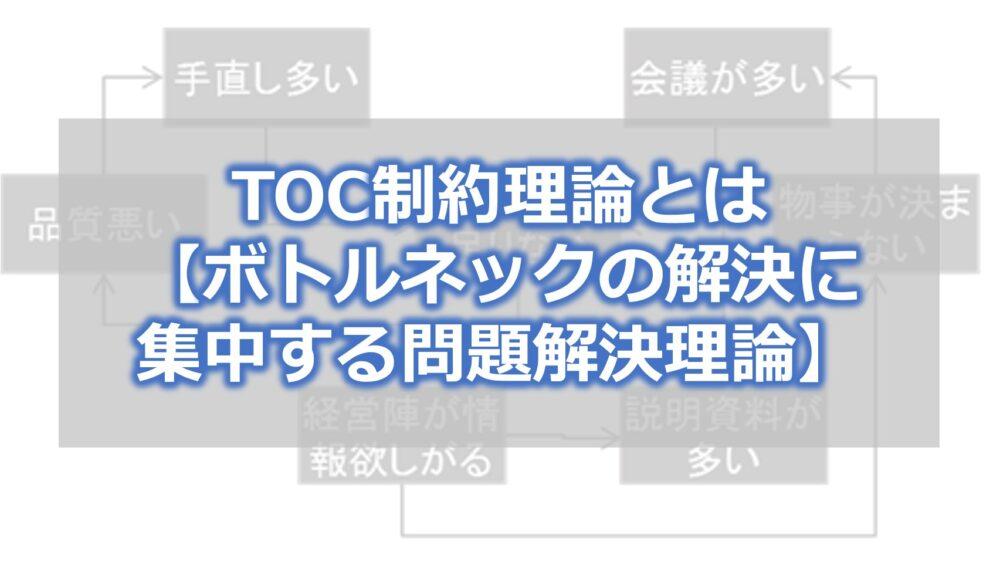 TOC制約理論とは【ボトルネックの解決に集中する問題解決理論】