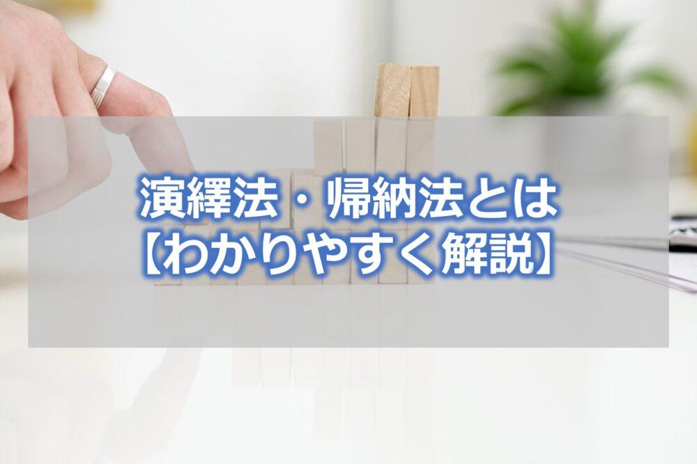 演繹法・帰納法とは【わかりやすく解説】