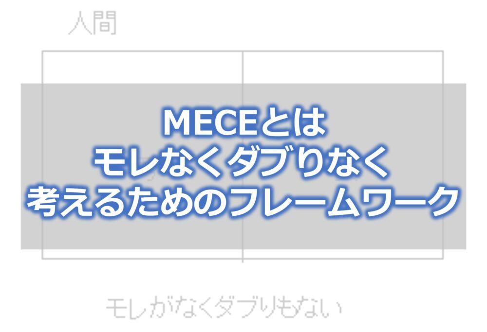 MECEとは モレなくダブりなく考えるためのフレームワーク