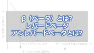 β(ベータ)とは レバードベータ・アンレバードベータとは