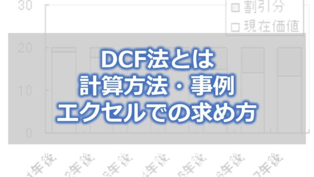 DCF法とは 計算方法・事例・エクセルでの求め方