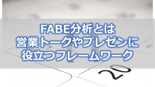 FABE分析とは【営業トークや顧客視点のプレゼンに役立つフレームワーク】