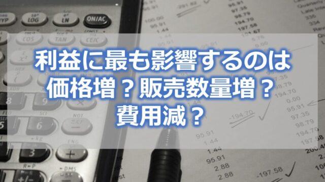 利益に最も影響するのは、価格増?販売数量増?費用減?