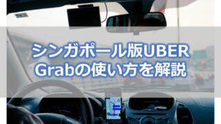 シンガポール版UBERのGrab(グラブ)は移動に超便利!使い方を解説