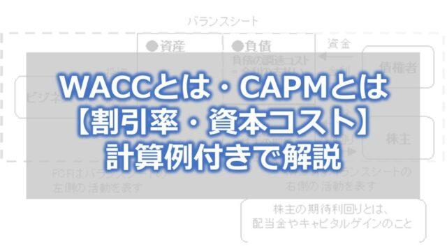 WACCとは・CAPMとは【割引率・資本コスト】計算例付きで解説