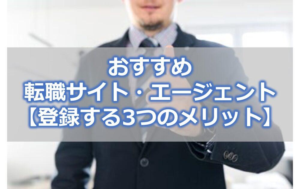 おすすめ転職サイト・エージェント