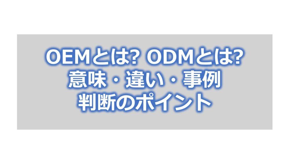 OEMとは ODMとは 意味・違い・事例・判断のポイント