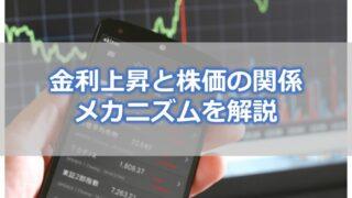 金利上昇と株価の関係・メカニズムを解説