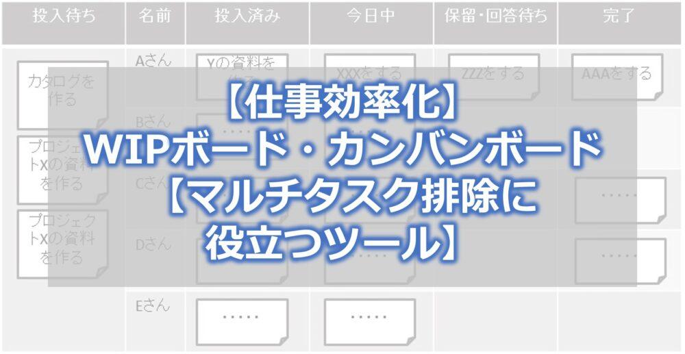 【仕事効率化】WIPボード・カンバンボード【マルチタスク排除に役立つツール】