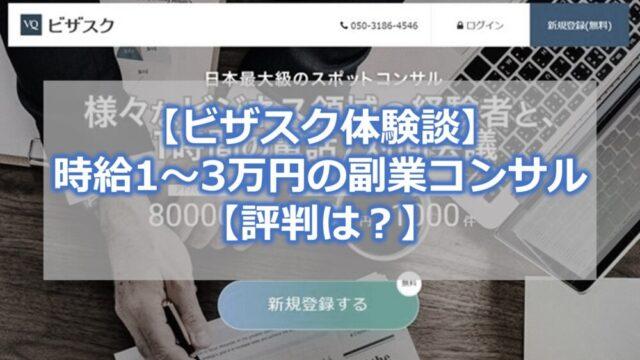 【ビザスク体験談】時給1~3万円の副業コンサル【評判は?】