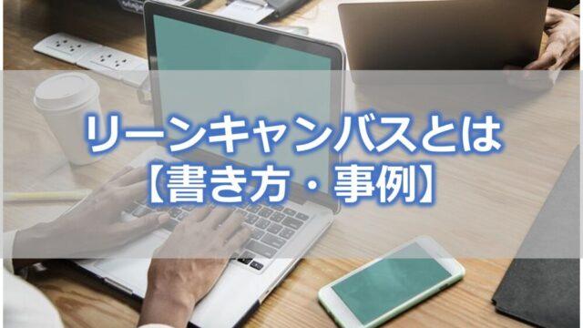 リーンキャンバスとは【書き方・事例】新規事業立ち上げのフレームワーク