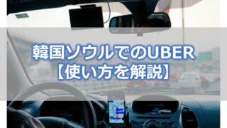 韓国ソウルではUBERがタクシーよりも便利【使い方を解説】