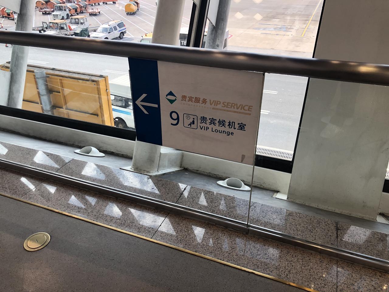 上海浦東空港ターミナル1国内線でプライオリティ・パスが使えるラウンジ 行き方