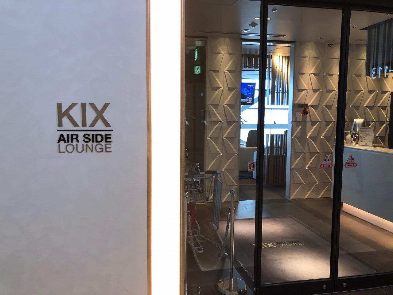 関西空港 KIXエアサイドラウンジ