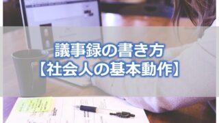 議事録の書き方【社会人の基本動作】経験談から解説