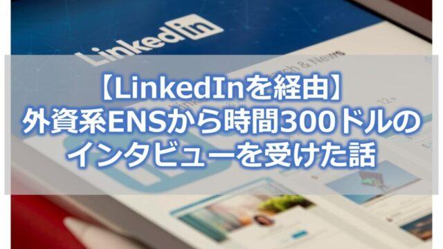 【LinkedInを経由】外資系ENSから時間300ドルのインタビューを受けた話