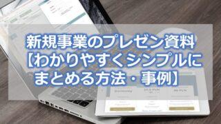 新規事業のプレゼン資料【わかりやすくシンプルにまとめる方法・事例】