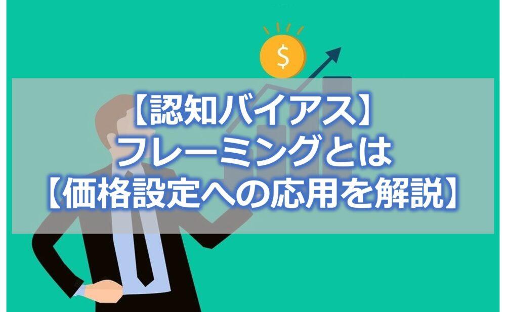 【認知バイアス】フレーミングとは【価格設定への応用を解説】