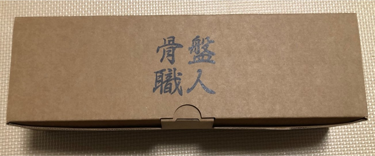 骨盤職人の箱