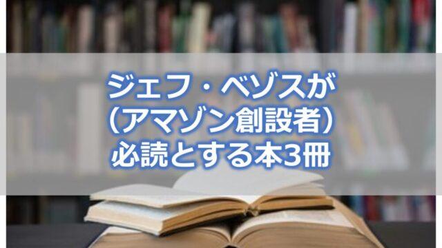 ジェフ・ベゾス(アマゾン創設者)が経営幹部の必読書とする本3冊の要約