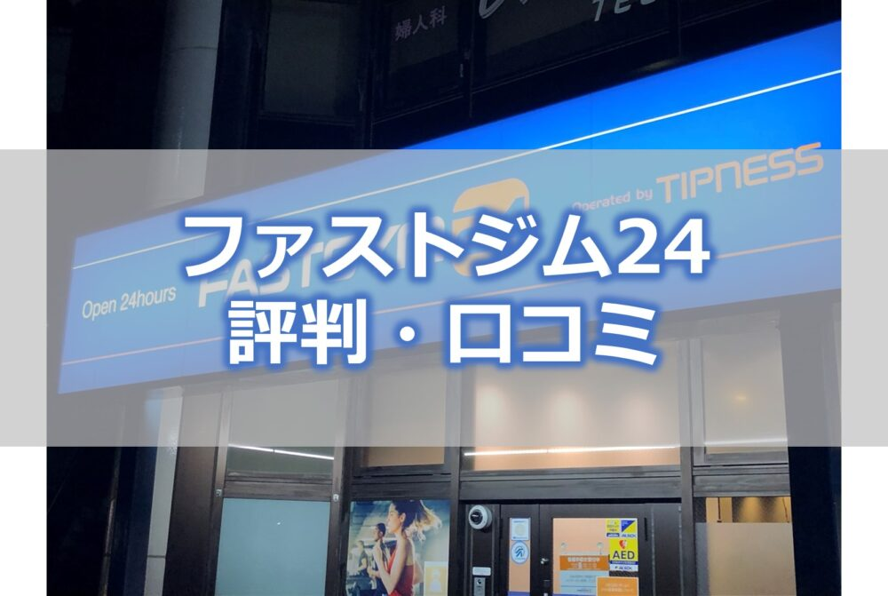 ファストジム24の評判・口コミ