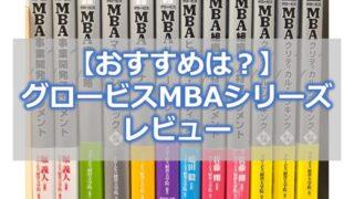 【おすすめは?】グロービスMBAシリーズ全17冊のレビュー